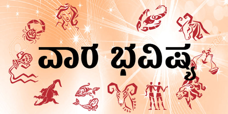 Weekly horoscope in Kannada
